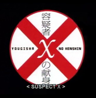 Poster for Suspect X